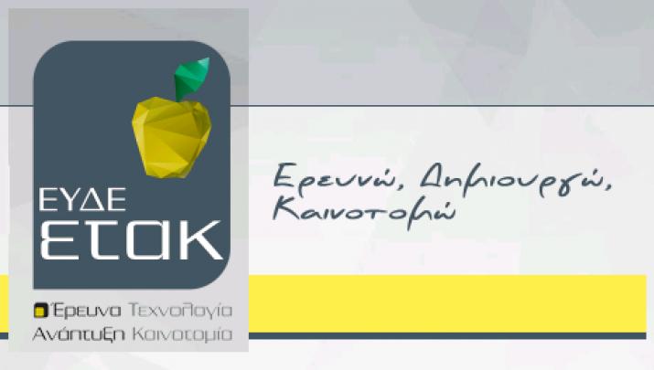 (Ελληνικά) MOLD3DPRINT – «Ερευνώ – Δημιουργώ – Καινοτομώ Β' Κύκλος», ΕΥΔ, ΕΠΑνΕΚ, ΕΥΔΕ ΕΤΑΚ