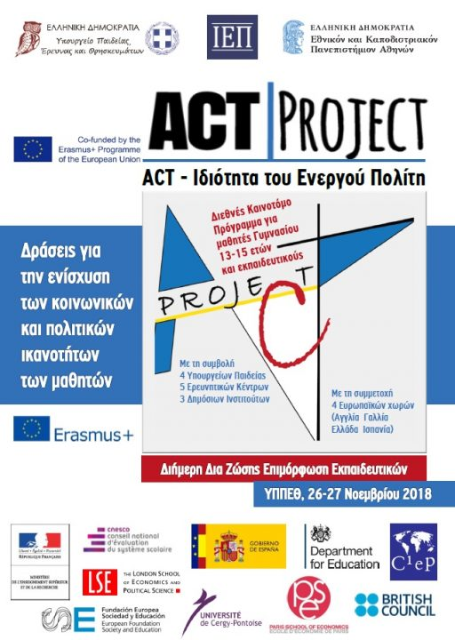 act-project-afisa