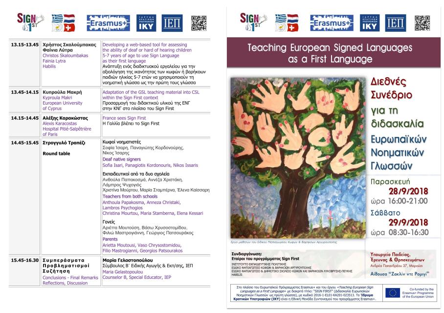 sign-first-programme