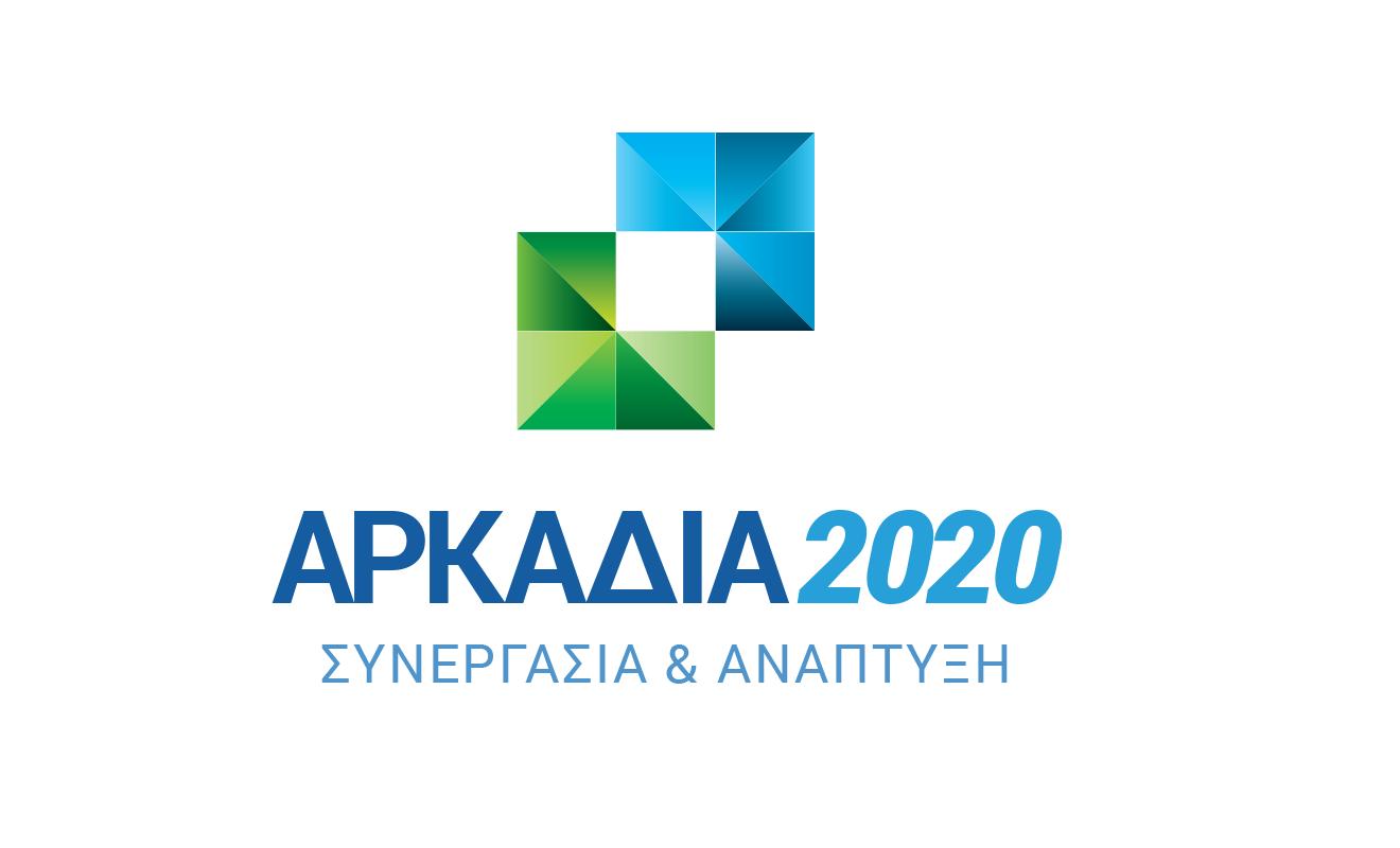 Υπηρεσίες σχεδιασμού και παραγωγής υλικών καμπάνιας – ΤΑΠΤοΚ ΑΡΚΑΔΙΑ 2020 ΑΜΚΕ