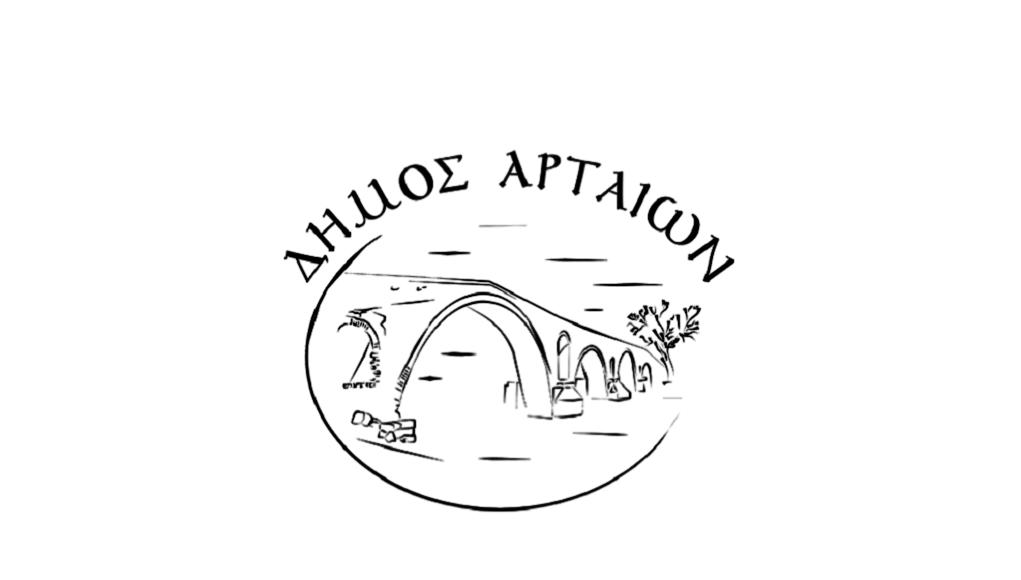 (Ελληνικά) Υπηρεσίες ετήσιων πολιτιστικών εκδηλώσεων 2018-2019 – Δήμος Αρταίων