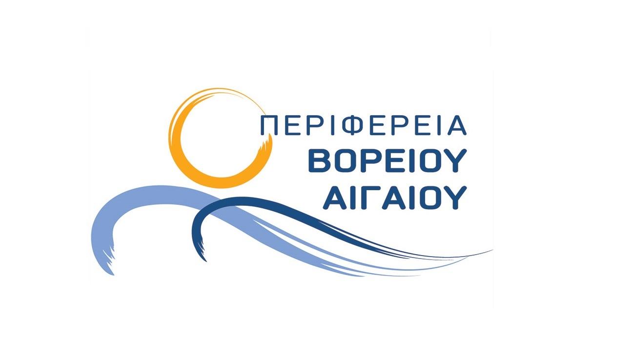 Σύμβουλος οργάνωσης δράσεων επικοινωνίας, δημοσιότητας και ανταλλαγής τεχνoγνωσίας – Περιφέρεια Βορείου Αιγαίου
