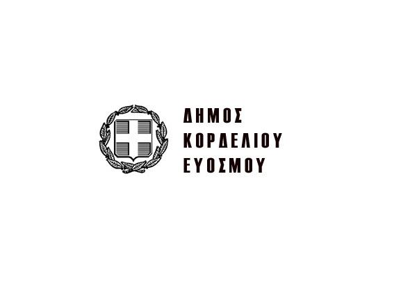 Προμήθεια υλικού για την προώθηση και υλοποίηση του PROMO YMC(H)A – Δήμος Κορδελιού Ευόσμου