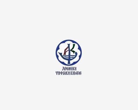 Μετάφραση – απόδοση μεταδεδομένων τεκμηρίωσης της «Αθωνικής Ψηφιακής Κιβωτού» – Ιερά Κοινότητα Αγίου Όρους