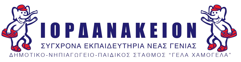 logo-iordanakeion