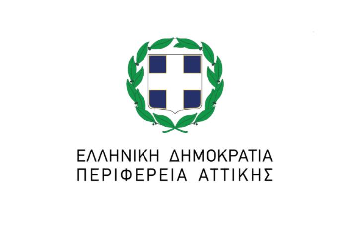 (Ελληνικά) Υπηρεσίες οργάνωσης διαδικτυακής επιστημονικής εκδήλωσης – Περιφέρεια Αττικής