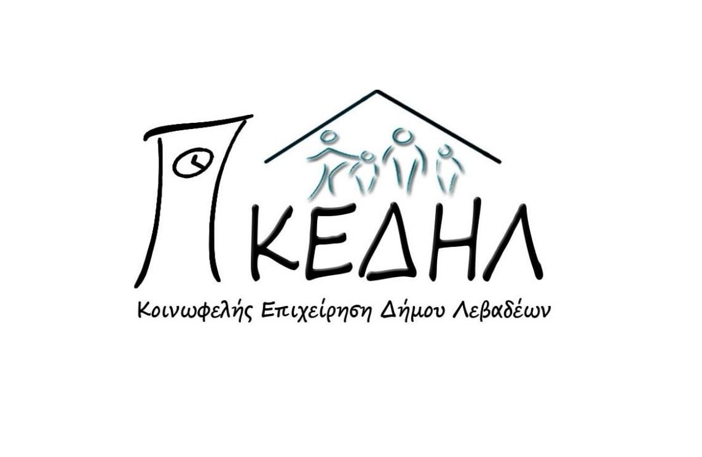 (Ελληνικά) Παραγωγή ενημερωτικών φυλλαδίων στο πλαίσιο του ESTIA – Κ.Ε.ΔΗ.Λ